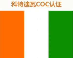 科特迪瓦COC认证