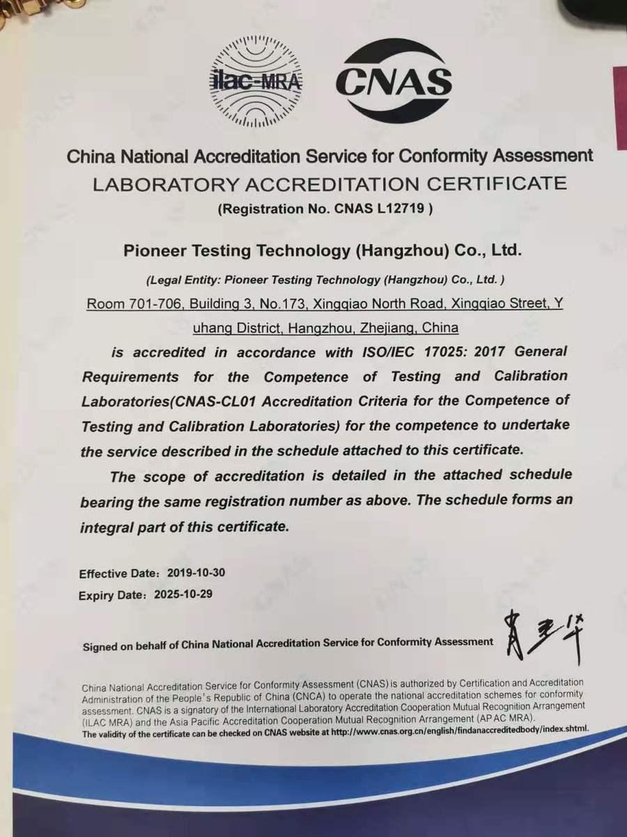 CNAS资质英文版本