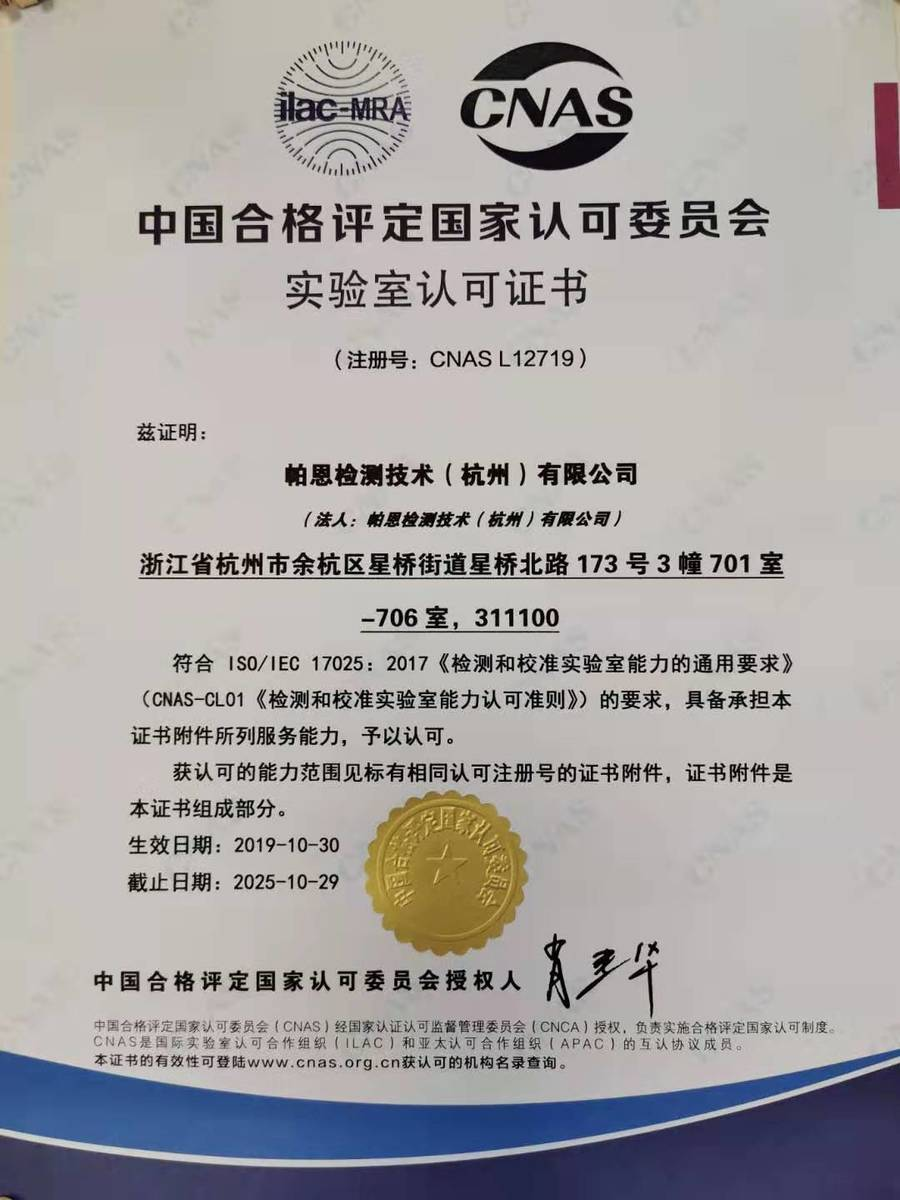 CNAS资质中文版